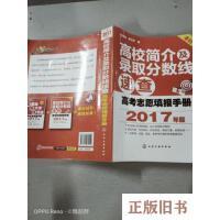【二手旧书8成新】高考志愿填报手册:高校简介及录取分数线速查(2017年版)