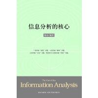 信息分析的核心(安邦创始人中科院专家的信息分析佳作)