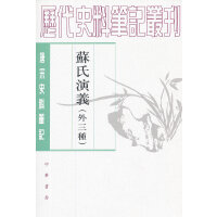 苏氏演义(外三种)--唐宋史料笔记丛刊