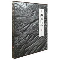 印艺之光――中国传统印刷工艺图鉴(精装)