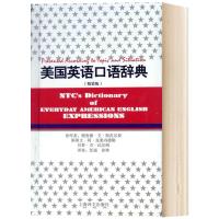 正版 美国英语口语辞典 精装版 英语考试 英语口语学习 英语字典工具书 上海译文出版社