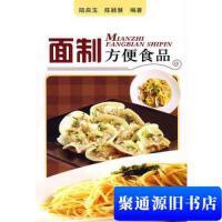 【旧书二手书9成新】面制方便食品 陆启玉