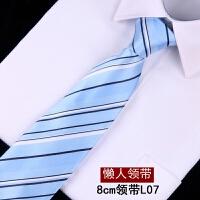 拉链领带男正装8cm结婚新郎领带自动懒人领带易拉得一拉得
