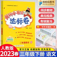 黄冈小状元达标卷三年级下册语文 配套人教版
