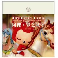 【正版二手书9成新左右】阿狸 梦之城堡:修订本 Hans 时代文艺出版社