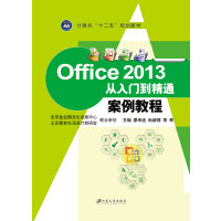 【旧书二手书8成新】Office 2013从入门到精通案例教程 廖承运, 尚新闻, 李奇, 9787811309447