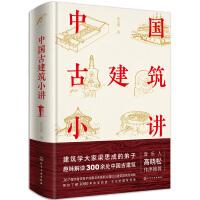 中国古建筑小讲 化学工业