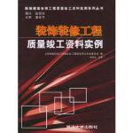 新版建筑安装工程质量竣工资料实例系列丛书:装饰装修工程质量竣工资料实例
