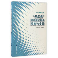 """中国职业教育:""""双三元""""职教模式理论探索与实践"""