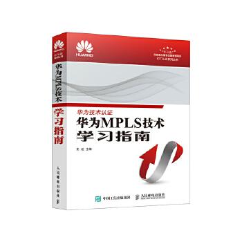 华为MPLS技术学习指南(pdf+txt+epub+azw3+mobi电子书在线阅读下载)