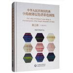 中华人民共和国药典中药材薄层色谱彩色图集 第三册