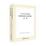 中华人民共和国制宪修宪重要文献资料选编