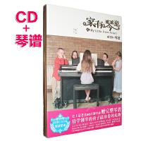 家有琴童4CD 4本琴谱儿童基础初级入门学弹钢琴曲教材光盘碟片