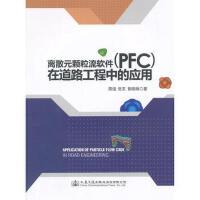 【二手书8成新】离散元颗粒流软件(PF在道路工程中的应用 陈俊,张东,黄晓明 人民交通出版社