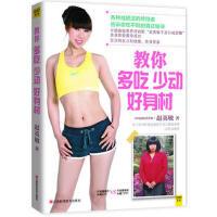 【二手书8成新】教你多吃少动好身材 赵英敏 9787539049847