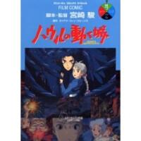 现货 进口日文 电影版漫画 哈尔的移动城堡 ハウルの�婴�城 4 宫崎骏 吉卜力工作室