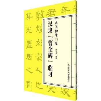 书法初学门径——汉隶《曹全碑》