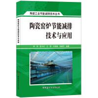 陶瓷窑炉节能减排技术与应用・陶瓷工业节能减排技术丛书