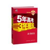 曲一线 2021A版 高考政治 新高考适用 5年高考3年模拟 五三