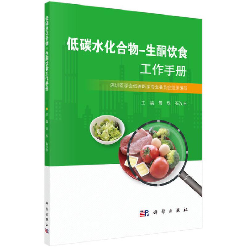 低碳水化合物-生酮饮食工作手册 健康生酮饮食指南