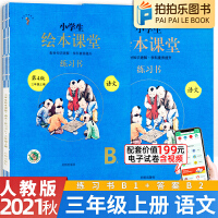 绘本课堂三年级上册练习书第3版B版语文2021秋新版同步训练辅导资料