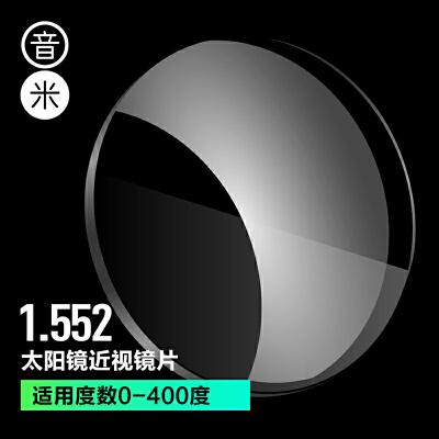 Inmix1.56渐进近视镜片 渐变色防紫外线太阳镜片球面司机镜 3035A