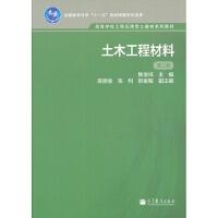 【正版二手书9成新左右】土木工程材料 第二版(新老封面发送 焦宝祥 高等教育出版社