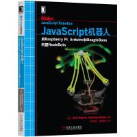 机械:JavaScript机器人:用Raspberry Pi、Arduino和BeagleBone构建NodeBots