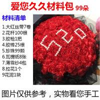 做手工玫瑰花的材料�z��玫瑰花材料包套�b�чW手工制作diy彩��4cm���批�l�{色妖姬