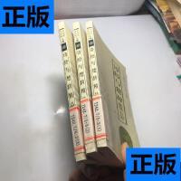【二手旧书9成新】诗经与楚辞精品(1-3) /余冠英 时代文艺出版?