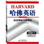 (2015春)哈佛英语 阅读理解巧学精练 7年级 (下)