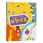 儿童脑力开发游戏书-益智迷宫