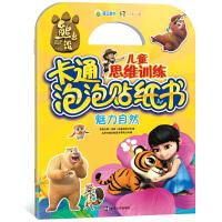 熊出没儿童思维训练 卡通泡泡贴纸书 魅力自然