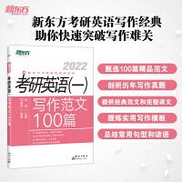 新东方 (2022)考研英语(一)写作范文100篇
