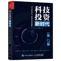 科技投资新时代TMT投资方法趋势与热点聚焦 趋势与热点聚焦 TMT投资数据战略分析 财务风险判断 金融投资书籍