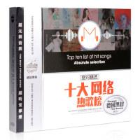 网络热门流行歌曲正版车载cd光盘无损音乐汽车CD碟片黑胶唱片