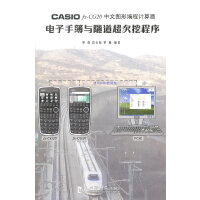 【旧书二手书8新正版】 CASIO fx-CG20 中文图形编程计算器电子手簿与隧道超挖程序
