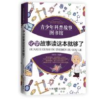 化学故事读这本就够了 李世化 9787549369690