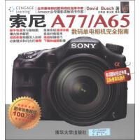 索尼A77-A65数码单电相机完全指南[美]布什(David Busch);关清华大学出版社