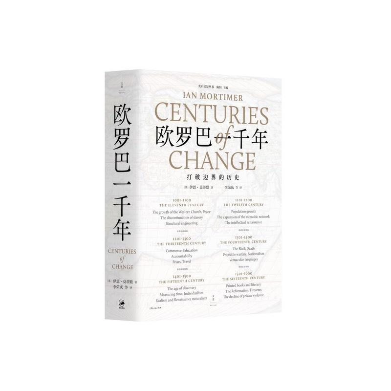 欧罗巴一千年 : 打破边界的历史 堪比《坎特伯雷故事集》的趣味欧洲史。11世纪到20世纪的欧洲,见证了人类的种种变革,才有了我们今天熟悉的现代生活。