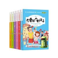 我要做个好孩子正版书全套适合三四五六年级4-6小学生阅读的课外书老师推荐书目8-9-10-12岁儿童读物必读名著201