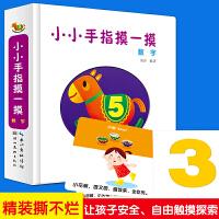 小小手指摸一摸数学触摸书0-1-2-3岁 早教书籍0-3岁宝宝启蒙认知早教中英双语书3-6岁数字动物蔬果日常用品生活小