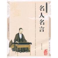 名人名言――传统文化经典 9787538537789
