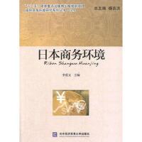 【二手书8成新】日本商务环境 李爱文 9787566309686