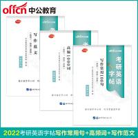 中公教育2020考研英语字帖:写作常用100句+高频1000词+写作范文(英语一、英语二适用)3本套