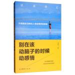 [二手旧书9成新]别在该动脑子的时候动感情,王奕鑫,团结出版社, 9787512670495