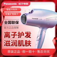 松下(Panasonic)EH-NA98Q-A纳米水离子电吹风家用大功率双侧矿物质负离子1800W护发不伤发沙龙级护理