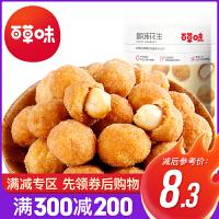 满减199-129【百草味 -花生酥180g】花生米休闲零食小吃点心四川特产