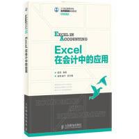 【二手书8成新】Excel在会计中的应用 姬昂 人民邮电出版社