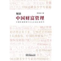 【二手书8成新】解读中国财富管理 李清昊 中国商务出版社
